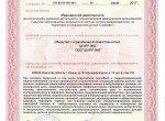 licenzii_centereko-page-3.jpg