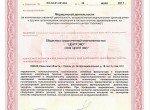 licenzii_centereko-page-4.jpg
